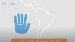 منظمة الصحة للبلدان الأمريكية: إيصال لقاحات كوفيد-19 إلى الأمريكتين