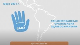 ПАОЗ: вакцины против COVID-19 – странам Америки